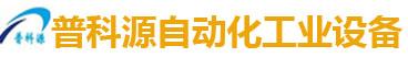 深圳市普科源自动化工业bob手机客户端下载有限公司